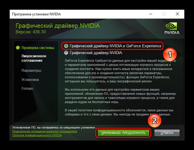 Выбор драйвера и дополнительного ПО в программе установки NVIDIA
