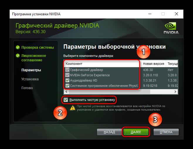 Выбор компонентов для инсталляции в программе установки NVIDIA