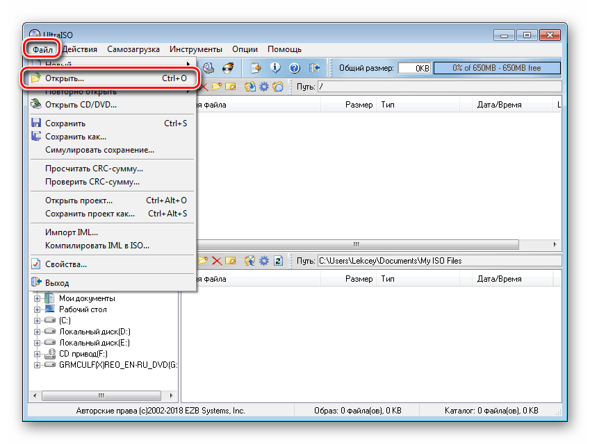 Выбор файла в формате ISO в UltraISO