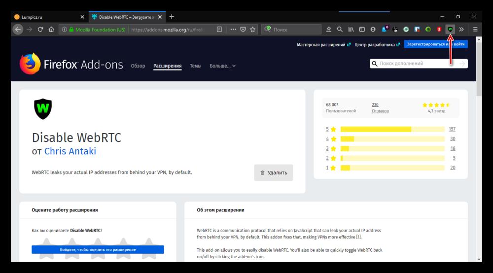 Дополнение Disable WebRTC в Firefox