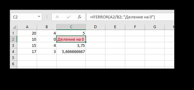 Использование функции IFERROR в Microsoft Excel