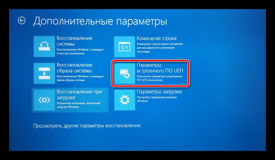 Меню загрузки Windows 10 с параметрами UEFI