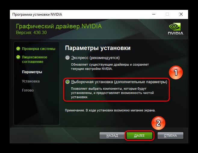 Отказ от экспресс-варианта в программе установки NVIDIA