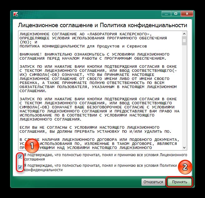 Принятие лицензионного соглашения для использования антивирусного сканера