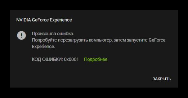 Сообщение программы GF Experience об ошибке на русском языке