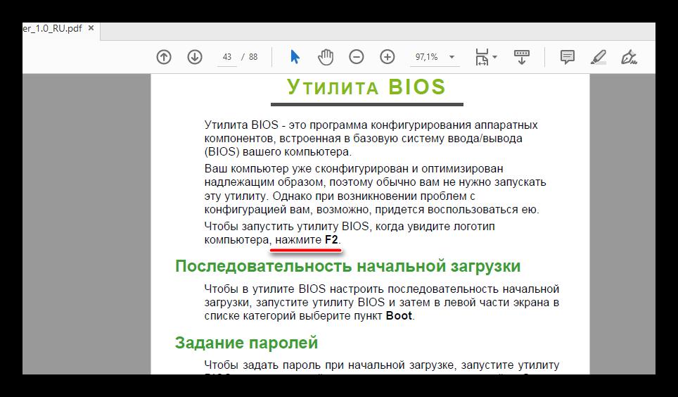 Страница Руководства пользователя ноутбука Acer посвященная входу в BIOS