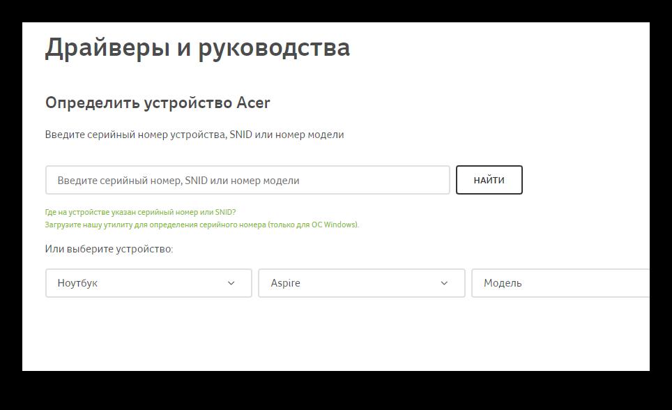 Страница поиска устройства на сайте компании Acer