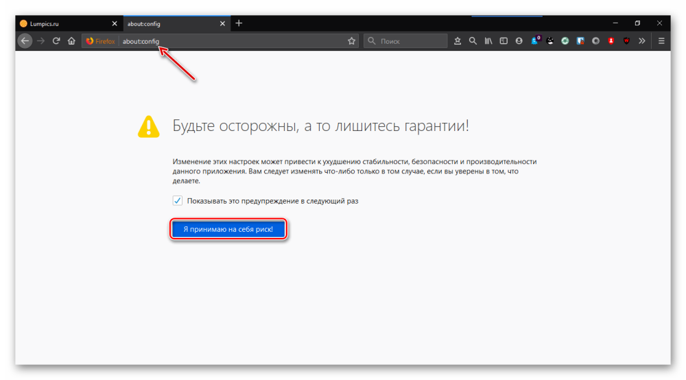 Firefox вход в about:config