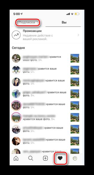 Открытые вкладки лайков в приложении Instagram