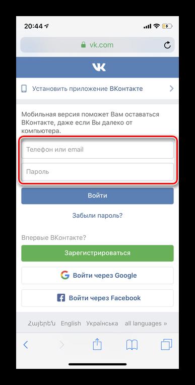 Авторизация в мобильной версии ВК