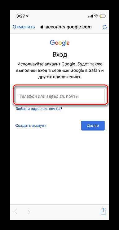 Авторизация в Google Диск iOS