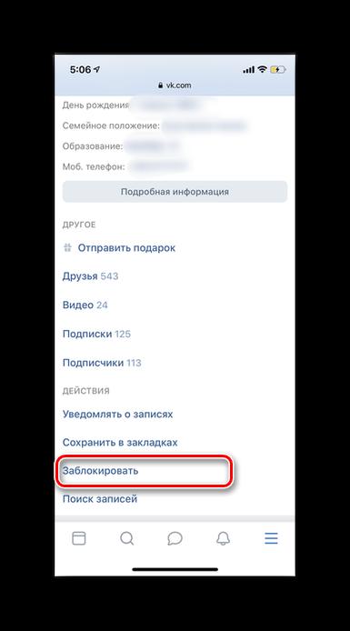 Блокировка пользователей в мобильной версии ВК