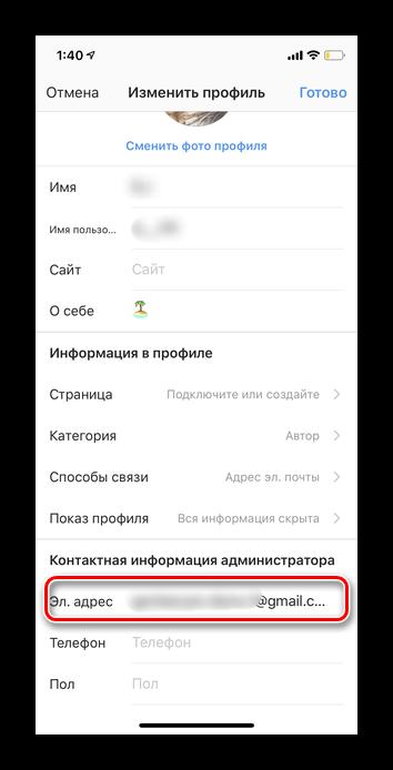 Ввести адрес новой почты в приложении в Инстаграме