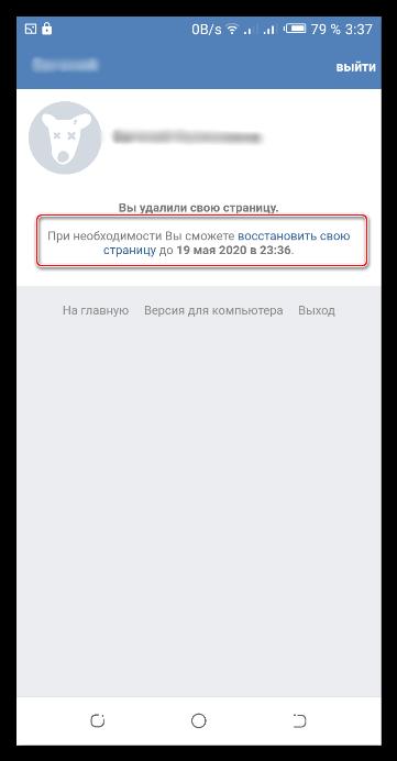 Восстановление аккаунта в мобильной версии ВКонтакте