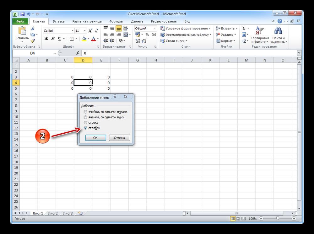 Окно добавление ячеек в Excel