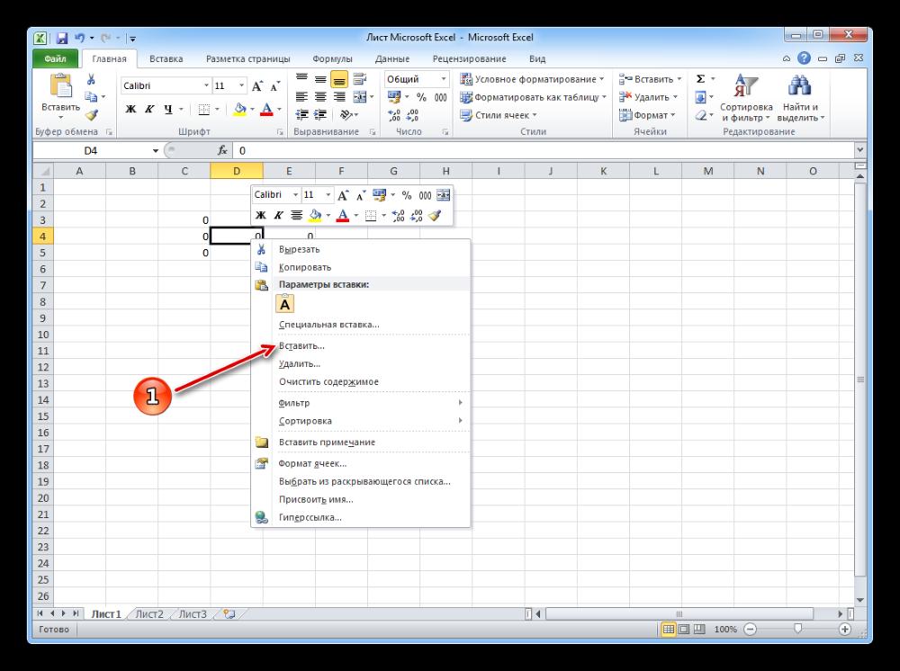 Вставить столбец в таблицу Excel