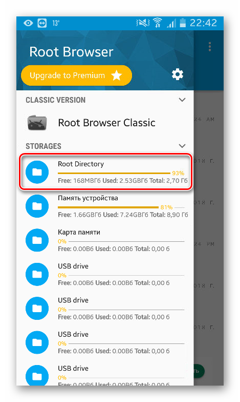 Вход в каталог Root Directory в Root Browser