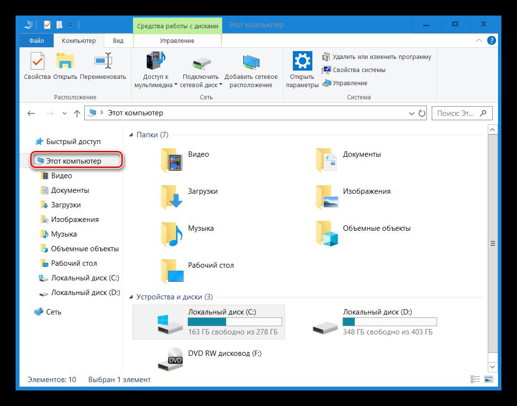 Вход в проводник с целью очистки ПК от мусора на Windows 10