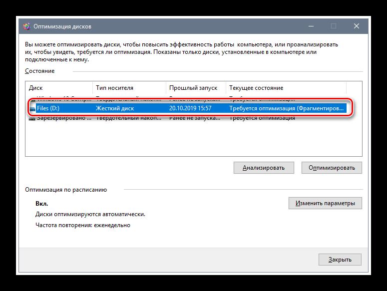Выбор HDD для оптимизации