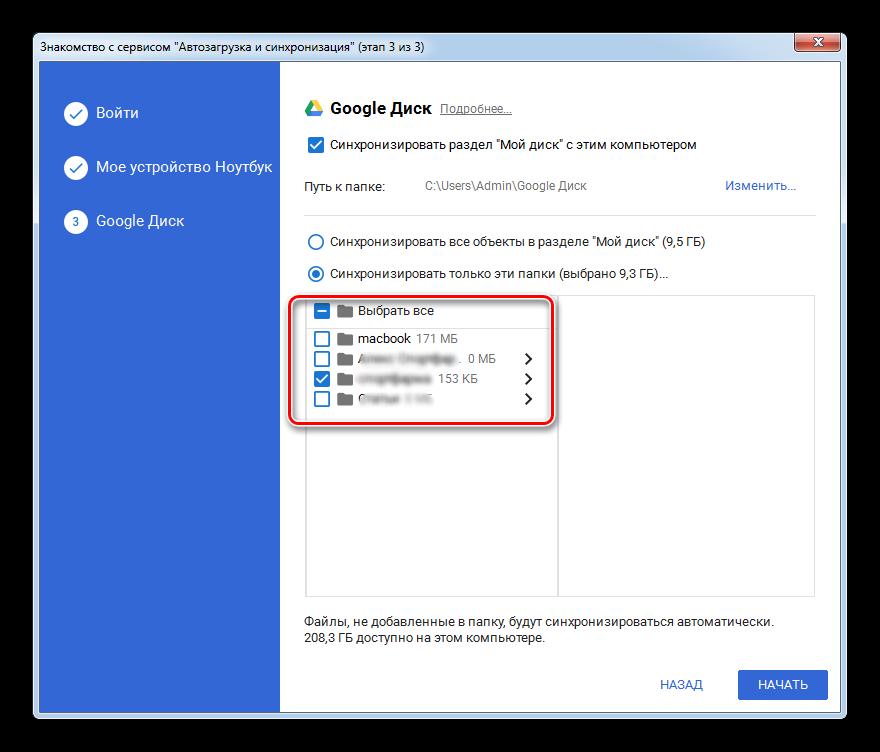 Выбор папок для скачивания в Backup and Sync from Google