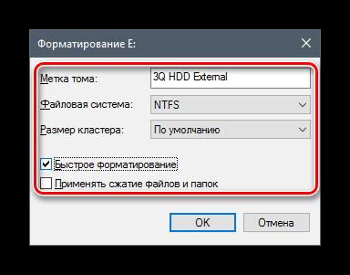 Выбор параметров форматирования диска