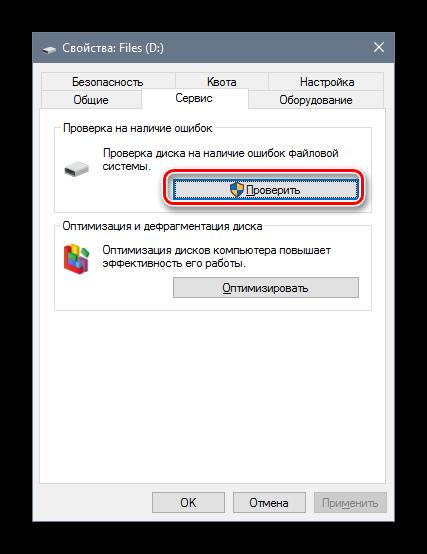 Выбор проверки диска в Свойствах диска