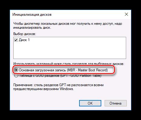 Выбор стиля разделов диска при инициализации