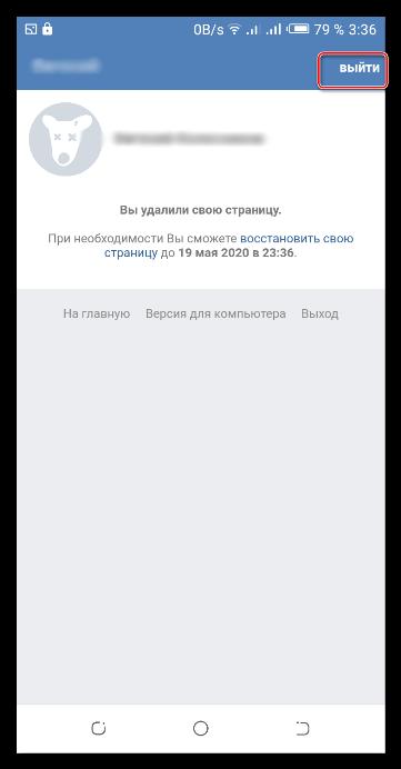 Выход из удаленного профиля в мобильной версии ВКонтакте
