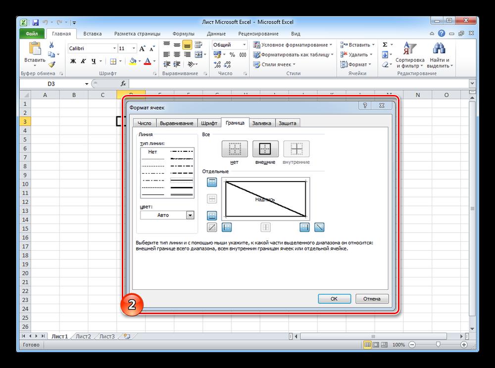 Выбор толщины и направления границ ячейки в Excel