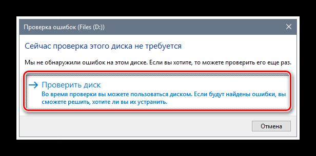 Диалоговое окно проверки диска