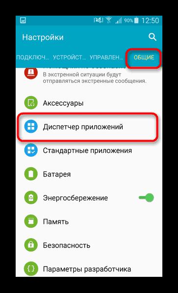 Диспетчер приложений