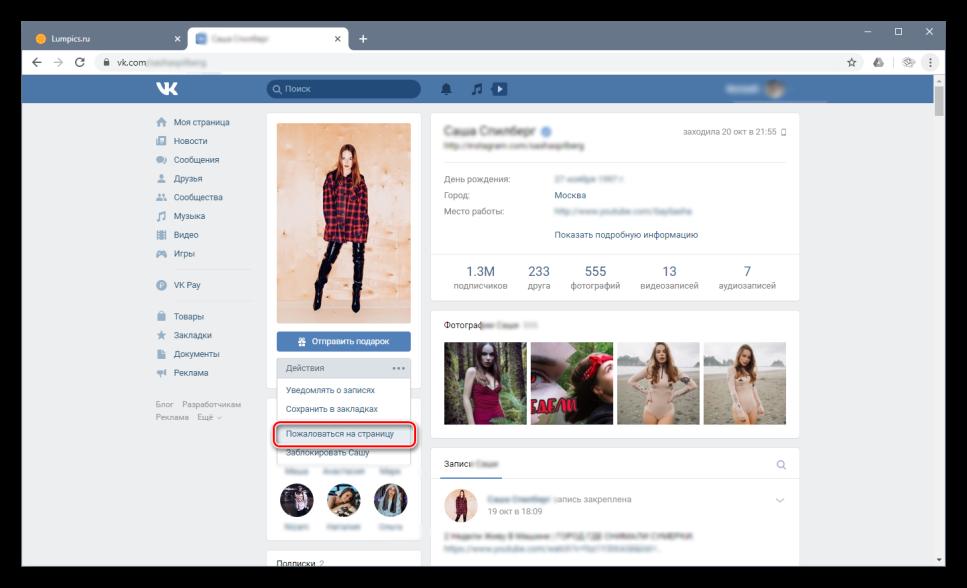 Жалоба на страницу ВКонтакте