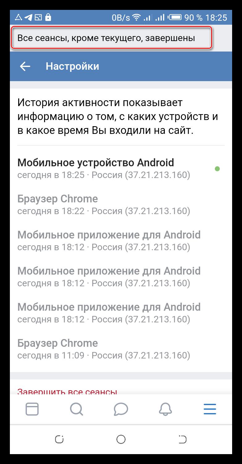 Завершение всех сеансов в мобильной версии ВКонтакте