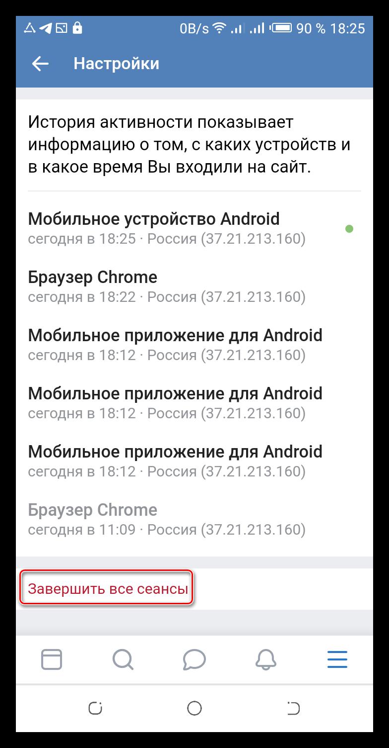 Завершить все сеансы в мобильной версии ВКонтакте