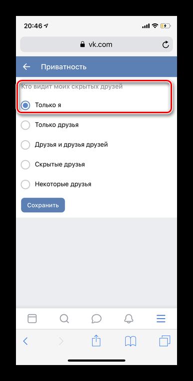 Закрываем видимость скрытых друзей в мобильной версии ВК