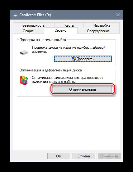 Запуск Оптимизации диска в Свойствах диска
