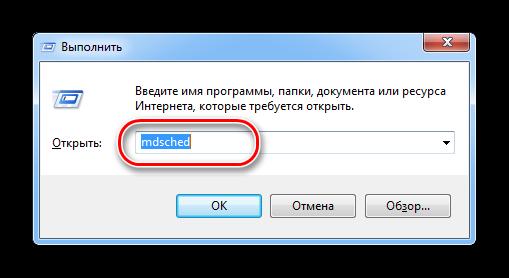 Запуск встроенной утилиты Windows для проверки памяти