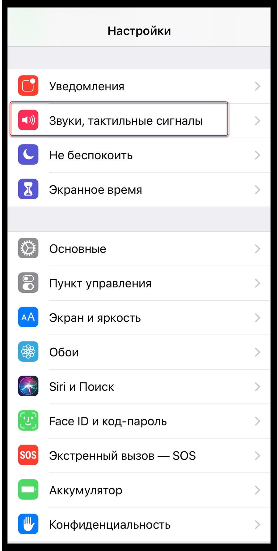 Изменение звуковых оповещений в Айфоне