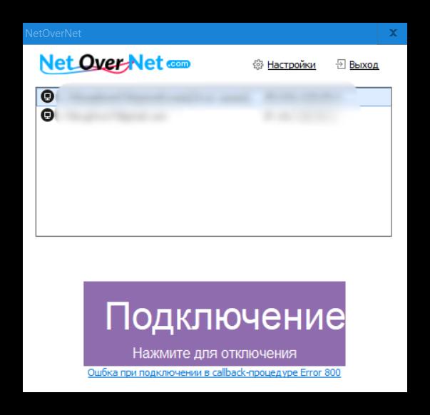 Интерфейс программы NetOverNet на Windows