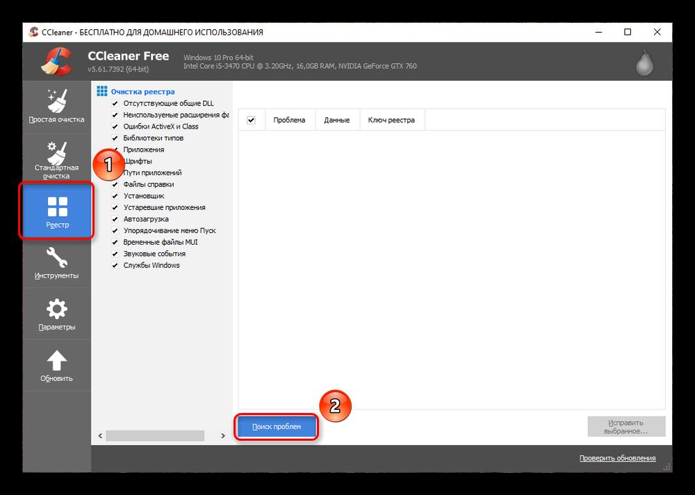 Использование программы CCleaner для нормализации реестра