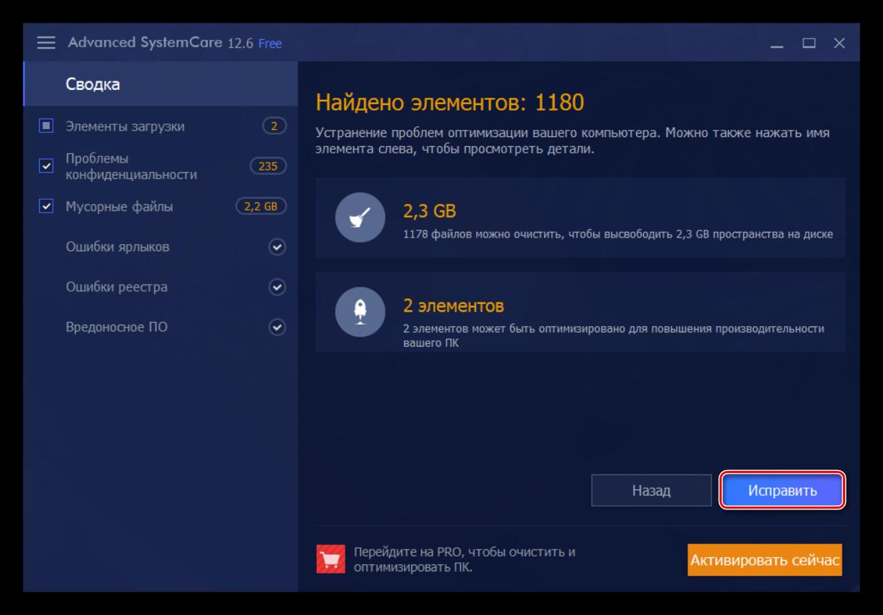 Исправление файлов с помощью Advanced SystemCare на Windows 10