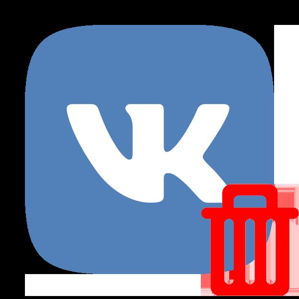 Как удалить профиль ВКонтакте