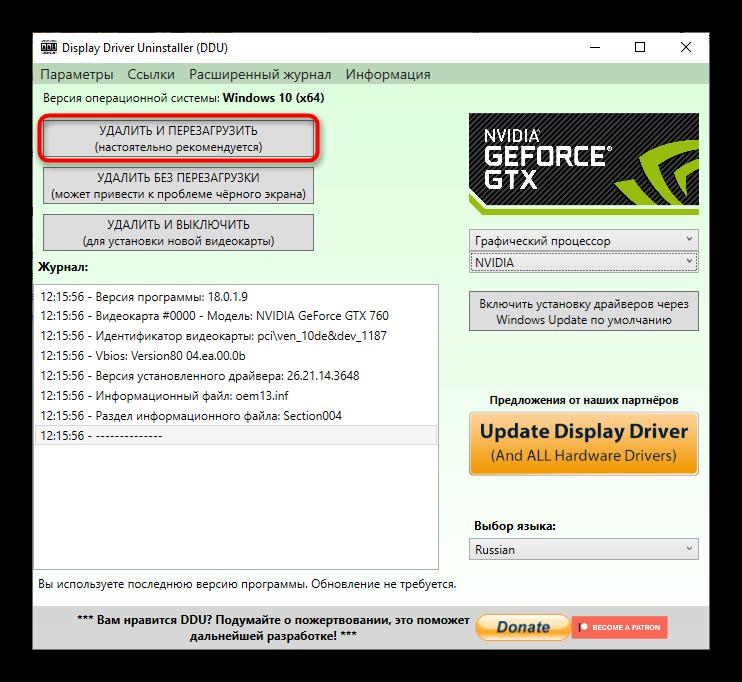 Кнопка Удалить и перезагрузить в утилите Display Driver Uninstaller