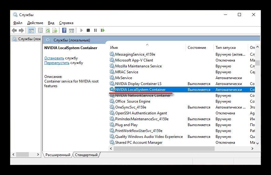 Консоль служб Windows с выделенной NVIDIA LocalSystem Container