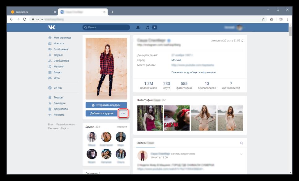 Меню действий с профилем ВКонтакте