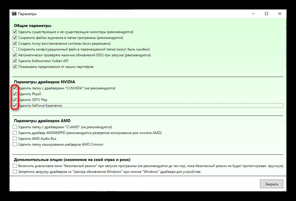 Настройка Параметров утилиты Display Driver Uninstaller для видеокарт Nvidia