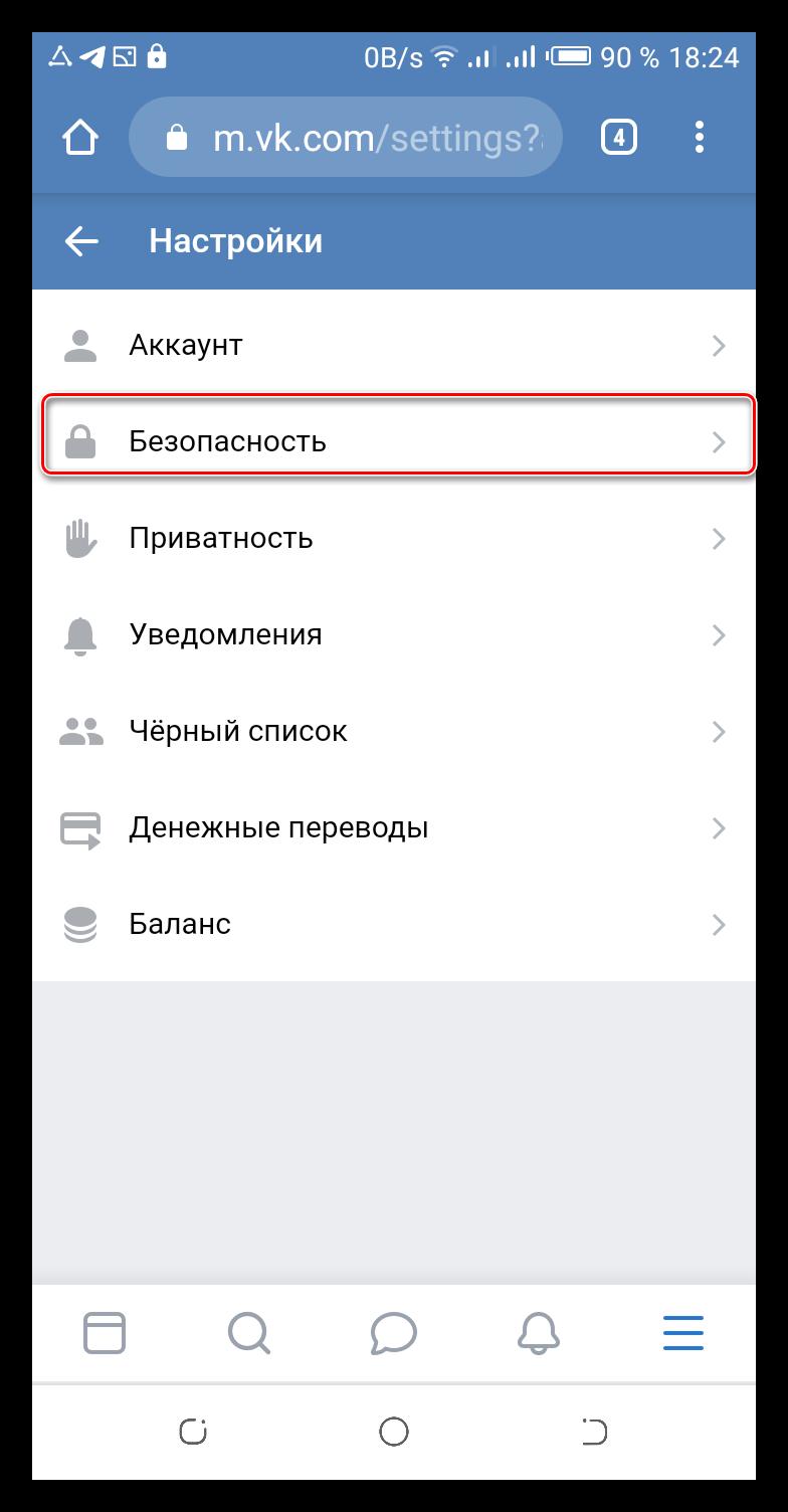 Настройки безопасности мобильной версии ВКонтакте