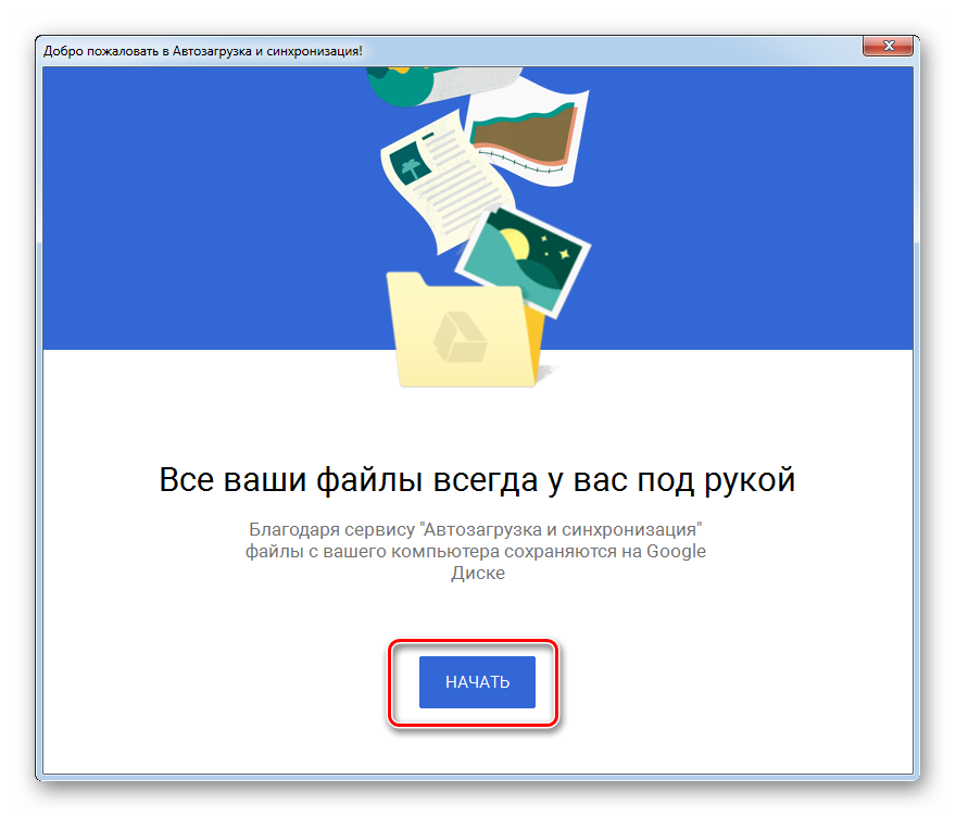 Начало работы с программой Backup and Sync from Google