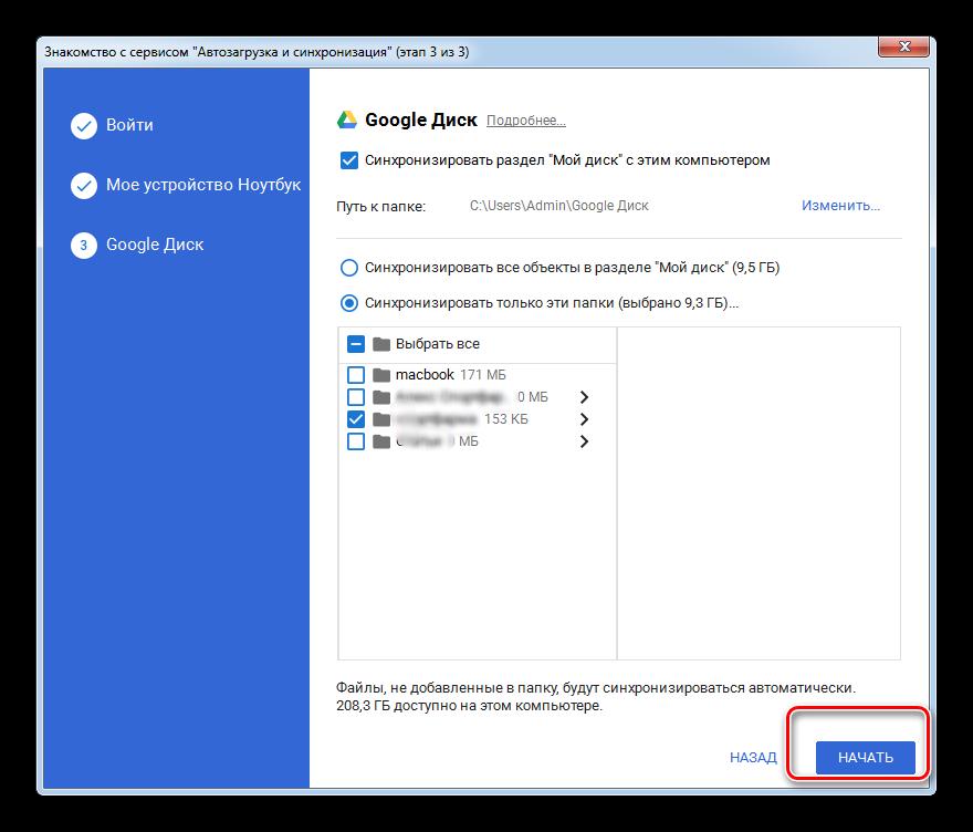 Начало синхронизации в Backup and Sync from Google