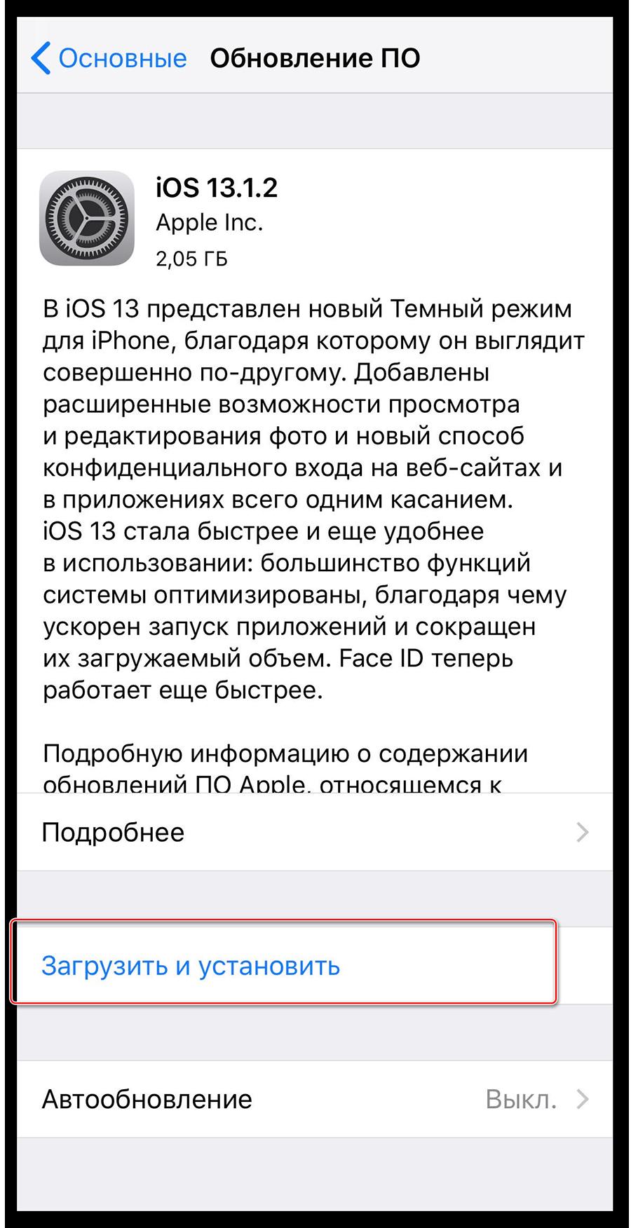 Обновление операционной системы в Айфоне